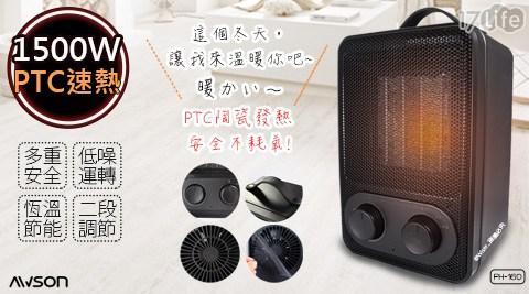 AWSON恆溫雙模式PTC陶瓷電暖器PH-160