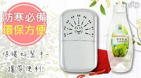 LAMP薰香白金懷爐(LP-740)+懷爐精油