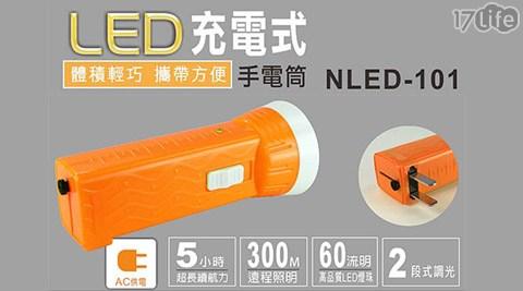 【NAKAY】300米照明充電式LED手電筒(NLED-101)輕巧好