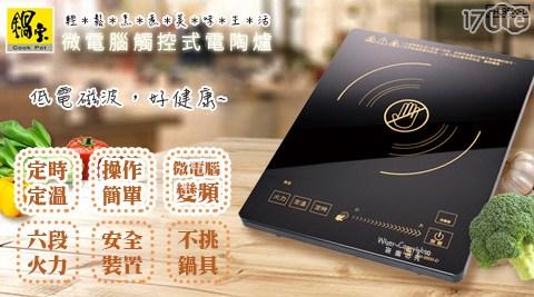 EH-9500-D/鍋寶/觸控式/電陶爐/觸控式微電腦黑晶電陶爐/電磁爐/方便/不挑鍋