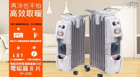 電暖器/智能定時/陶瓷/陶瓷電暖/葉片式/防塵/加濕/烘衣