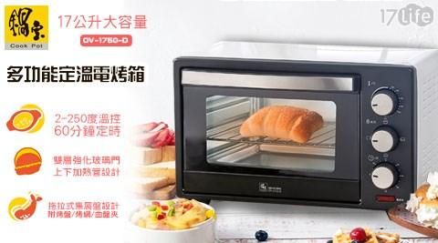 烤箱/大烤箱/全雞烤箱/溫控/蒸氣/吐司神器/國際/聲寶/鍋寶