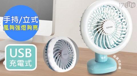 KINYO粉涼行動風扇LED手電筒/桌扇