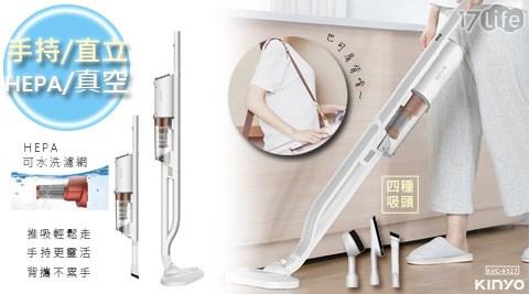 KINYO/旋風式/直立式吸塵器/吸塵器/HEPA級/清潔/掃地