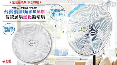 循環扇罩/勳風/氣旋式/適用12-14吋風罩/12-14吋風罩
