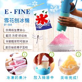 智慧家三合一電動刨冰機(EF-566)刨冰神器