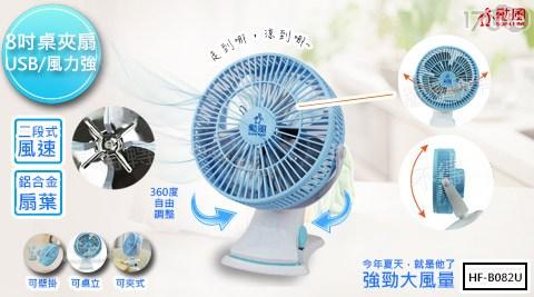 勳風/USB行動風扇/夾扇/DC扇/風扇/電扇/電風扇