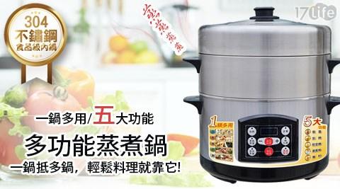 蒸煮鍋/電火鍋/蒸鍋/煮鍋/美食鍋/快煮鍋/電鍋/電子鍋