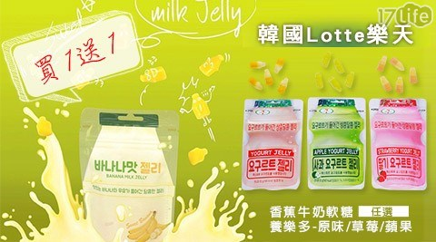 【17life獨家優惠】超人氣韓國7-11限定軟糖、知名香蕉牛奶軟糖,四口味任選,完售不追加僅此一檔