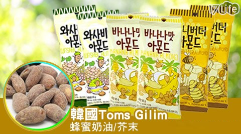 【Toms Gilim-韓國】蜂蜜奶油杏仁果/芥末杏仁堅果