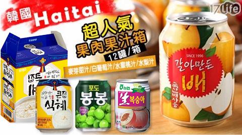 韓式燒烤、炸雞必點【韓國Haitai】真果肉果汁,道地韓國超人氣必飲,採用國產新鮮水果製成,真的好喝