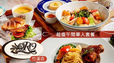 ORO/竹溪店/午間/單人/套餐/舒肥/蔬食/焗烤/義大利麵/台南/中西區/台南咖啡/下午茶