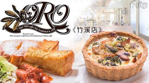 ORO/竹溪店/下午茶/鬆餅/咖啡/法式/可麗露/鹹派