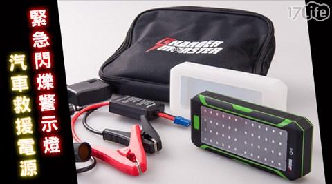警示燈/救援電源/電源