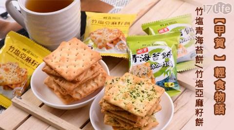 甲賀/輕食物語/竹塩青海苔餅/竹塩亞麻籽餅/古早味/健康餅/零嘴
