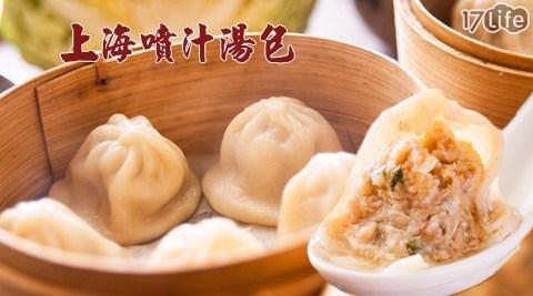 上海噴汁湯包(12顆/包)