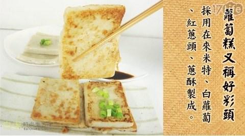 金黃酥脆港式蘿蔔糕/蘿蔔糕/港式蘿蔔糕/禾記/港點