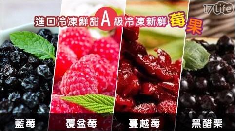 莓果/冷凍/新鮮/花青素/藍莓/覆盆莓/蔓越莓/黑/黑醋栗/維生素C