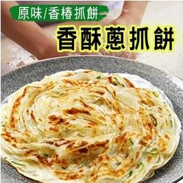 香酥蔥抓餅 (原味/香椿)7片/包