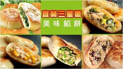 餡餅/宜蘭/三星蔥/宜蘭三星蔥/點心/下午茶/早餐/午餐/消夜/蔥肉/蔬菜/素食/玉米/韭菜/高麗菜
