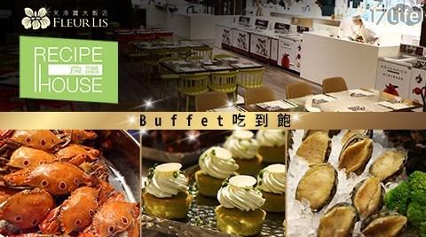 新竹市最火紅的自助百匯,聚餐饗宴最佳選擇!豪華精品級,螃蟹、鮮蝦、現切肉品山珍海味一次到位!