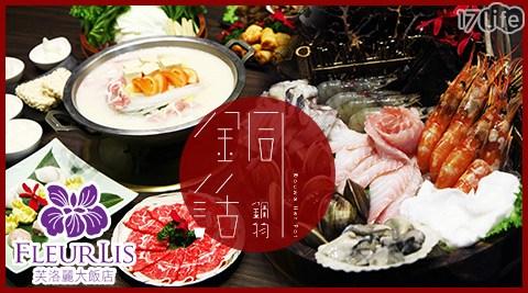 芙洛麗大飯店/銅話鍋物/火鍋/海鮮/龍蝦