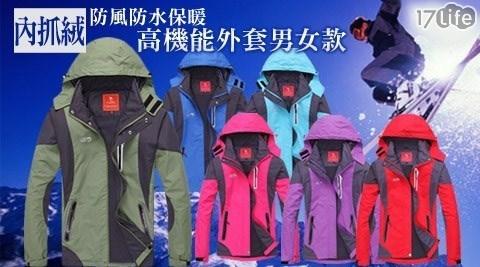平均每件最低只要690元起(含運)即可購得防風防水保暖高機能外套任選1件/2件/4件,男、女款多色多尺寸任選!