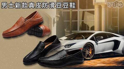 豆豆鞋/駕車鞋/男鞋/休閒鞋/防滑