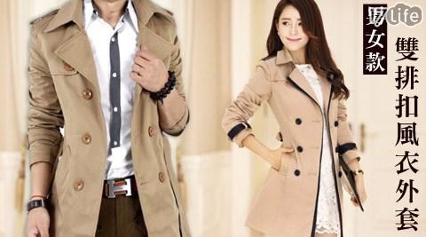 平均每件最低只要660元起(含運)即可購得秋冬英倫風修身雙排扣男女風衣外套1件/2件/4件,男女款皆有多種顏色可選!