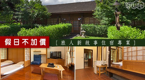 花蓮觀光糖廠-日式木屋旅館-假日不加價!旅人新故事住宿專案