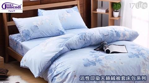 喬曼帝/活性印染天絲絨兩用被床包/活性印染/天絲絨/兩用被/床包/枕套/被套