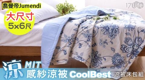 喬曼帝/Jumendi/台灣製/超柔細涼感紗涼被/涼被床包組/涼被/床包