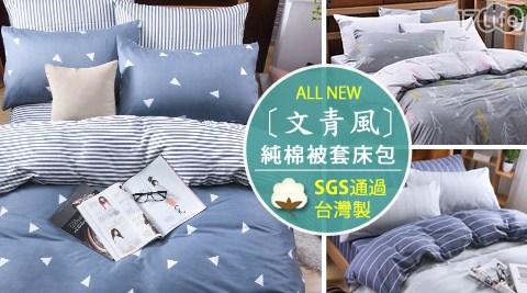 【織眠坊-文青風】台灣製純棉被套床包組-單人