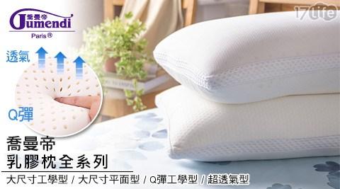 喬曼帝/透氣天然/乳膠枕