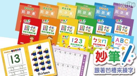 妙筆/國語/語音/互動/練字/學習/國小/幼幼班/詞語書/練字書