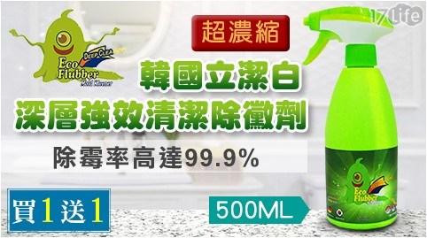 【韓國立潔白】(買一入送一入)500ML新一代超濃縮深層強效清潔除黴劑