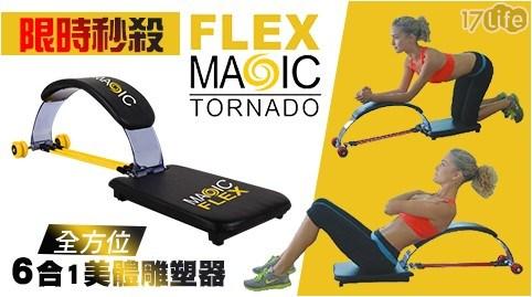 體雕器/健身/運動/Magic Flex 黑旋風/美體/瘦身/美背/運動器材/健身器材