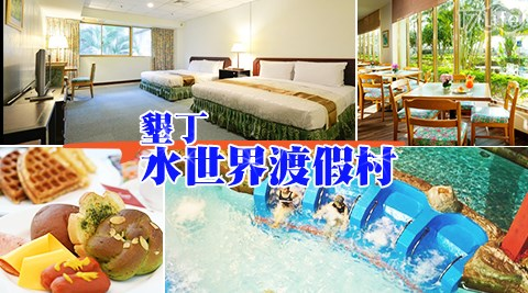 墾丁水世界渡假村-樂夏嬉水住宿專案