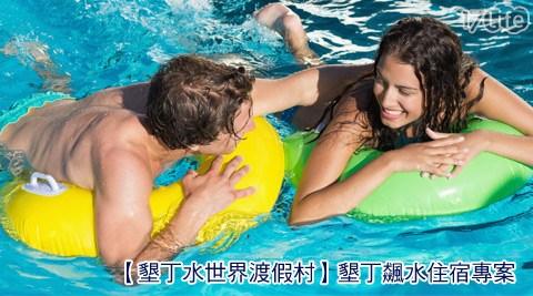 墾丁/水世界渡假村/飆水樂園/水世界/下午茶/福華