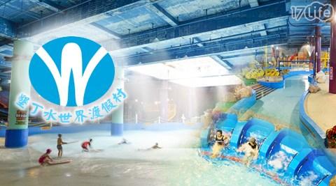 室內飆水樂園,不論晴天雨天都不受影響,盡情暢玩各項設施!滑水道、人造海、漂漂河,來墾丁就是要玩水!