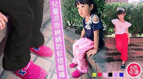 兒童/涼感/綿綢/防蚊燈籠褲/防蚊/燈籠褲/童褲