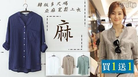 襯衫/亞麻襯衫/棉麻襯衫/大尺碼/買一送一