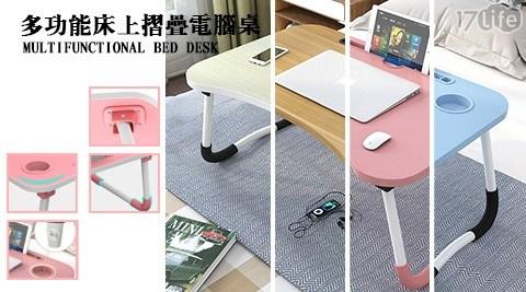 多功能/電腦桌/收納/摺疊/桌