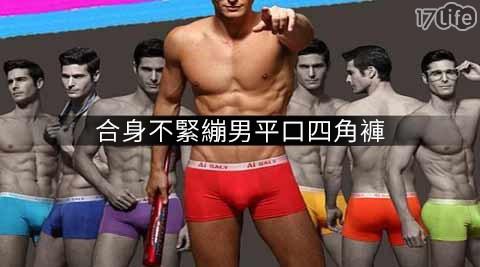 只要499元起(含運)即可購得【AiSALY】原價最高3580元合身不緊繃男平口四角褲系列任選1組/2組:(A)5件裝/(B)7件裝。尺寸:L/XL/2XL/3XL!
