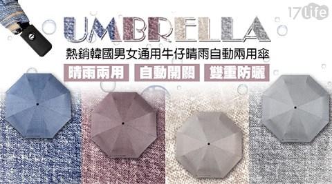韓國/熱銷/牛仔晴雨兩用自動傘/牛仔/傘/自動傘/雨傘/摺疊傘/晴雨傘