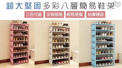 鞋架/鞋櫃/收納架/收納櫃