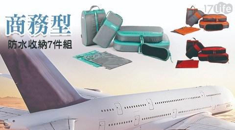 超質感商務出國旅行防水收納/防水收納/防水/收納/七件組/收納包/旅行