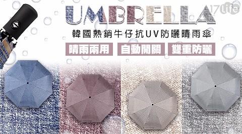 熱銷牛仔抗UV防曬晴雨傘/晴雨傘/牛仔/防曬晴雨傘