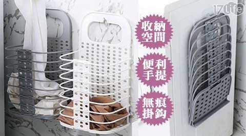 洗衣籃/壁掛式/收納架/壁掛架/衣架