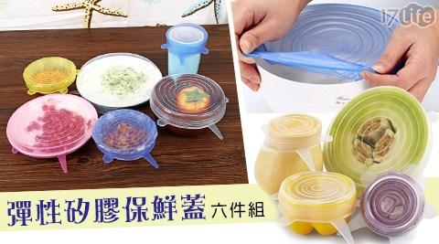 彈性矽膠保鮮蓋六件組/保鮮蓋/矽膠